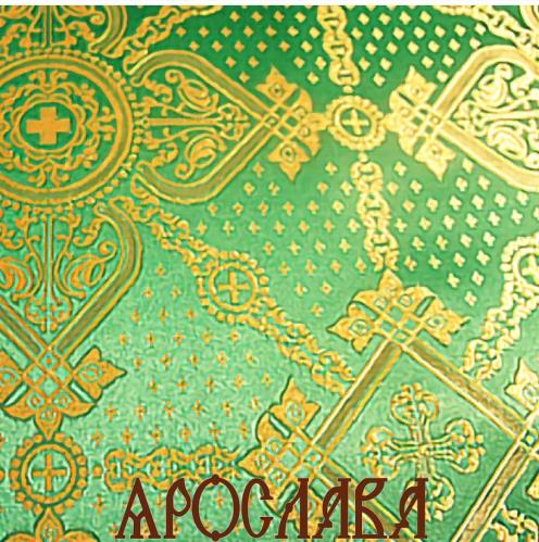 АРТ1389. Шелк церковный Углич